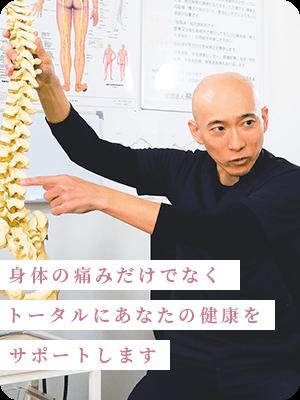 身体の痛みだけでなくトータルにあなたの健康をサポートします