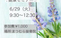 6月29日(火)健康セミナー開催します。