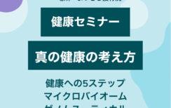 7月23日(金・祝)真の健康の考え方セミナーのお知らせ